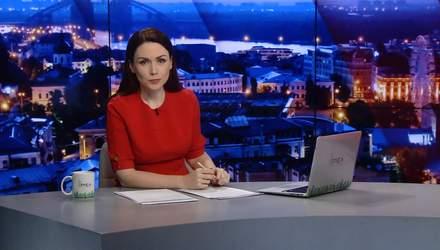 Підсумковий випуск новин за 22:00: Річниця розгону студентів у Києві. Засідання у справі Гандзюк