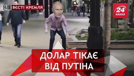 Вєсті Кремля. Слівкі. Складні жарти Путіна. Віце-робото-прем'єр РФ