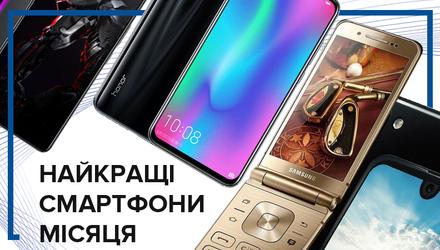 Найкращі смартфони листопада – рейтинг Техно 24