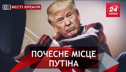 Вєсті Кремля. Казуси на саміті G20. Засекречені файли від Мінкульту