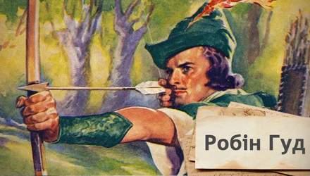 Главарь разбойников и борец за справедливость: существовал ли  Робин Гуд