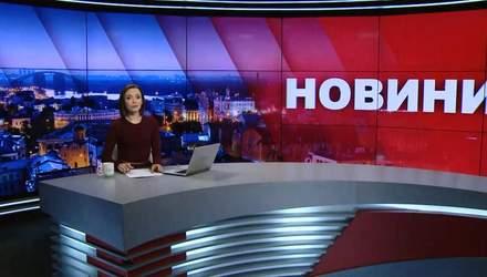 Підсумковий випуск новин за 22:00: Допит священників УПЦ МП. Український флот