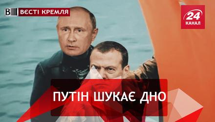 Вєсті Кремля. Гнів Путіна. Заборона курсу валют у Росії