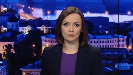 Підсумковий випуск новин за 22:00: Грабіж зі стріляниною в Києві. Кінець дружбі з Росією