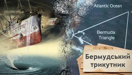 Пришельцы, атланты, Колумб: кто на самом деле придумал Бермудский треугольник