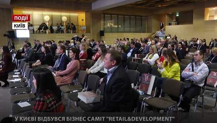 У Києві відбувся Retail & Development Business Summit