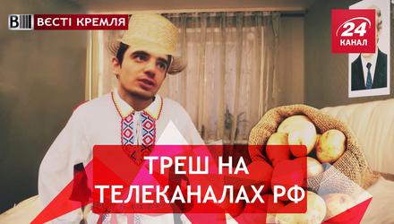 Вєсті Кремля. Нова легенда від російських ЗМІ. Патріотизм в стакані