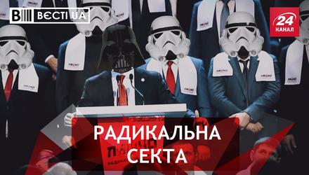 """Вести. UA. Жир. Банда Ляшко. Украинский """"Пороховоз"""""""