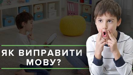 Як лікуються та коригуються мовні дефекти: поради логопеда