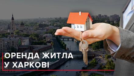 Оренда квартири в Харкові: яка мінімальна ціна питання