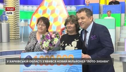 """У Харківській області з'явився новий  мільйонер """"Лото-Забава"""""""