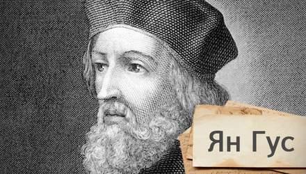 Какая страшная судьба постигла реформатора католической церкви Яна Гуса