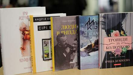 """ВВС определили украинских финалистов """"Книги года 2018"""""""