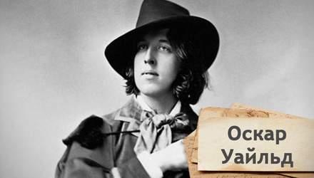 Чому останні роки свого життя Оскар Уайльд провів у вигнанні та під чужим прізвищем