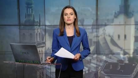 Випуск новин за 16:00: Новий транш від МВФ. Обстріли у Авдіївці