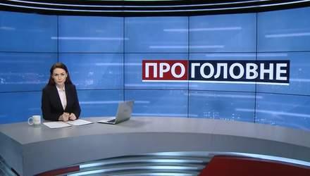 Випуск новин за 20:00: Провокації перед Об'єднавчим собором. Витрати на передвиборчу агітацію