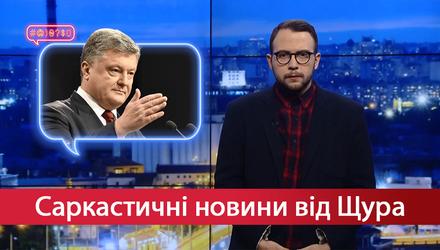 Саркастические новости от Щура: Почтовое состояние в Украине. Турчинов пророчит армагеддон