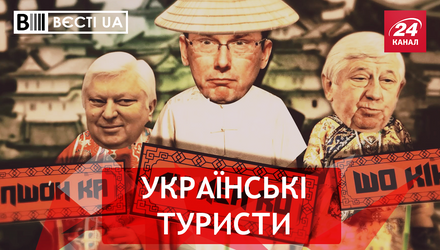 """Вєсті.UA: Новий """"бюджетний"""" відпочинок Луценка. Розслідування Ляшка"""