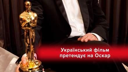"""Нелегка дорога до """"Оскара"""": фільм про хлопця з Донбасу увійшов до шорт-листа популярної премії"""