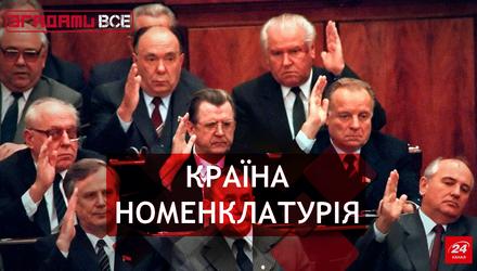 Вспомнить Все: Номенклатурщики vs советские люди