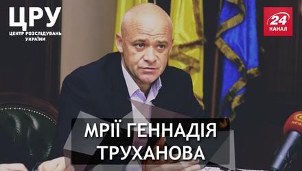 Коррупционные махинации на глазах всей страны: как Труханов едва не загнал в долги одесситов