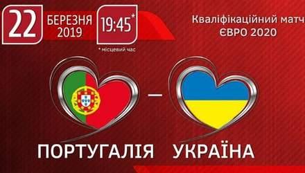 Стартував продаж квитків на матч відбору до Євро-2020 Португалія – Україна: ціни
