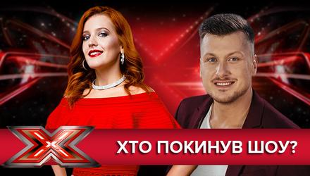 Х-фактор 9 сезон 17 випуск: у п'ятому прямому ефірі шоу покинули Марк Савін та Ольга Жмуріна