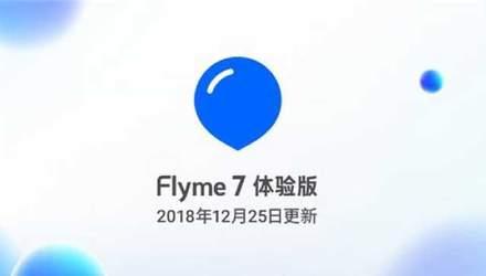 Meizu выпустила новую версию прошивки Flyme 7