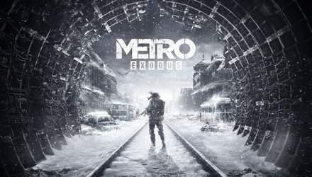 Гра Metro: Exodus від українських розробників отримала дату виходу
