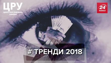 Безнаказанность, черные регистраторы, ректоры-бизнесмены и измены: коррупционные тренды 2018