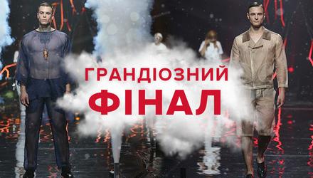 Топ-модель по-украински 2 сезон 18 выпуск: грандиозный финал