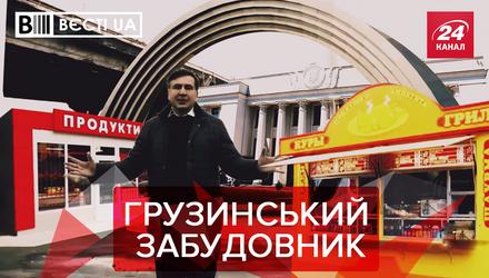 Вести.UA. Жир: Саакашвили переносит столицу Украины. Манеры Луценко