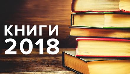 Найкращі українські книжки 2018 року, які ніколи не пізно прочитати