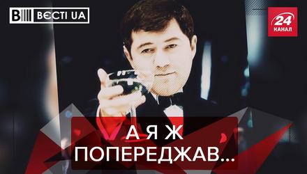 """Вести.UA. Жир: Возвращение джедаев или Пророчество о Насирове. Савченко и """"золотое руно"""""""