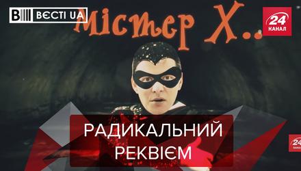 """Вести.UA. Жир: Скрытый """"талант"""" Ляшко. Провальный стартап коммунистов"""