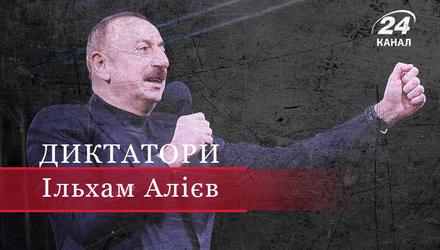 Нафта та газ – від бога, влада – від батька: чому Азербайджан дорівнює Алієв