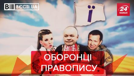 Вести.UA. Жир: Как в Федерации испугались ХВедерации. Мода на ТВ-мордобои