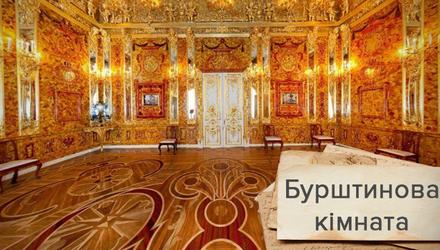Восьмое чудо света: как и почему загадочно исчезла легендарная Янтарная комната