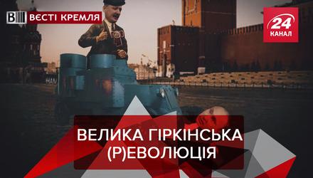 Вєсті Кремля: Безглуздий бунт під носом у Путіна. Сніг як делікатес у Росії