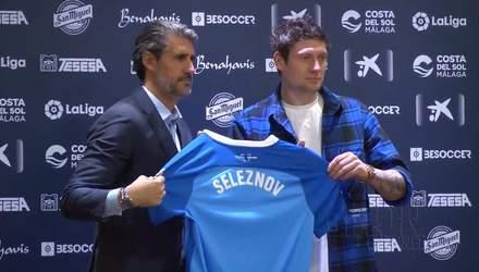 """Спортивний директор """"Малаги"""" розповів, навіщо клуб придбав Селезньова"""
