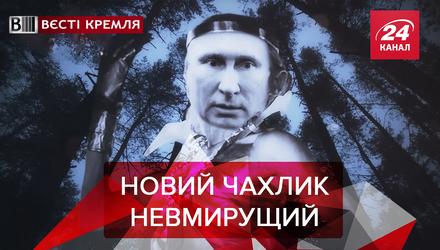 Вєсті Кремля. Слівкі: Путін та яйця. Шпигун-артилерист