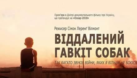 """Фільм """"Віддалений гавкіт собак"""": моторошна та чутлива історія про війну на Донбасі"""