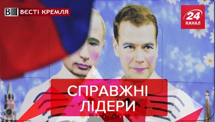 """Вєсті Кремля: Рух """"Геї за Путіна"""" підбирається до тіла кумира. Т-34 – """"новітні"""" російські танки"""