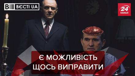 Вести.UA: Нужна ли Медведчуку пересадка мозга. Закон о сексе