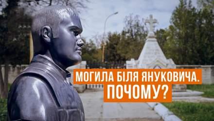 Скільки коштує місце на VIP-цвинтарі, де похований син Януковича