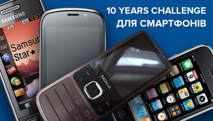 #10yearschallenge: как выглядели популярные модели смартфонов в 2009 году