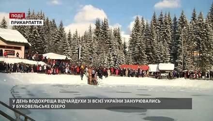 У день Водохреща відчайдухи зі всієї України занурювались у Буковельське озеро