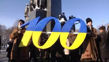 """""""Не лише обведена єдиним кордоном, а насправді Єдина"""": як святкували 100 років Соборної України"""