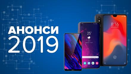 Найочікуваніші смартфони 2019 року – анонс Техно 24