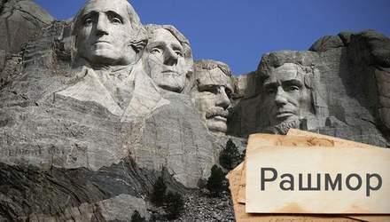 Як американці в цікавий спосіб вшанували пам'ять чотирьох своїх президентів